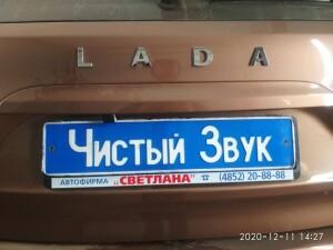 установка камеры заднего вида на Lada X-ray 4