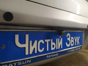 Datsun On-Do установка камеры заднего вида 2