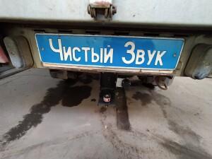 УАЗ Профи установка фаркопа 3