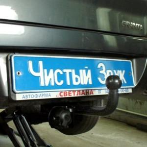 Ustanovka-Farkopa-na-Lada-Granta-3.jpg